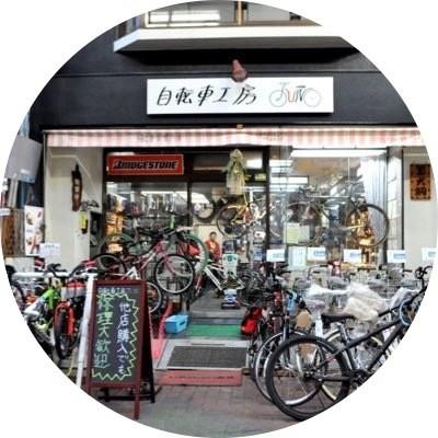 自転車工房JUN